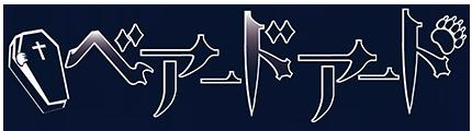 ベアードアード – Official Home Page